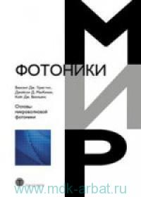 Основы микроволновой фотоники