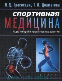 Спортивная медицина : курс лекций и практические занятия : учебное пособие