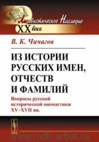Из истории русских имен, отчеств и фамилий : вопросы русской исторической ономастики XV-XVII вв.