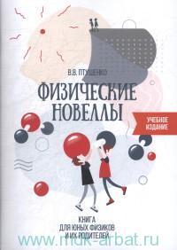Физические новеллы : учебное издание