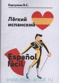 Легкий испанский. Уровень А1-А2. Espаnol facil : учебное пособие