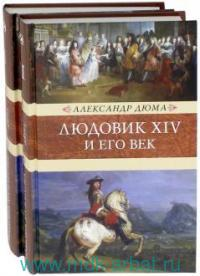 Людовик XIV и его век : роман : 2 т.