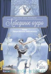 Лебединое озеро : Балет Петра Чайковского