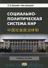 Социально-политическая система КНР : учебное пособие