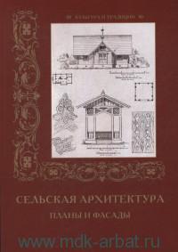 Сельская архитектура. Планы и фасады