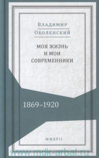 Моя жизнь и мои современники : Воспоминания. 1869-1920 : в 2 т.