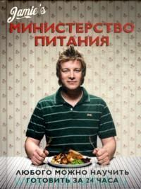 Jamie's Министерство питания. Любого можно научить готовить за 24 часа