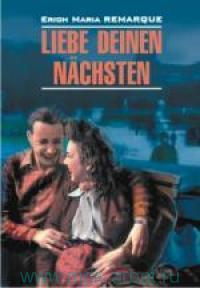 Возлюби ближнего своего = Liebe Deinen Nachsten : книга для чтения на немецком языке