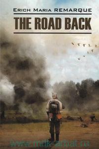 Возвращение = The Road Back : книга для чтения на английском языке