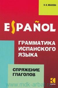 Грамматика испанского языка : спряжение глаголов