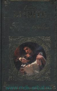 Грозовой перевал : роман