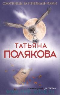 Охотницы за привидениями : роман