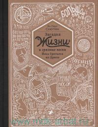 Загадка жизни и грязные носки Йоса Гротьеса из Дрила : научно-популярное издание для детей среднего и старшего школьного возраста