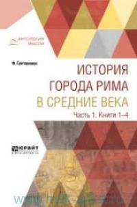 История города Рима в средние века. Ч.1. Кн.1-4