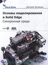 Основы моделирования в Solid Edge ST10 : синхронная технология
