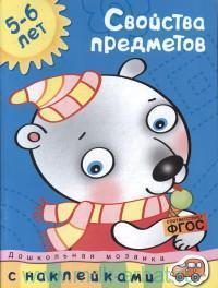 Свойства предметов : 5-6 лет : учебное пособие с наклейками (соответствует ФГОС)