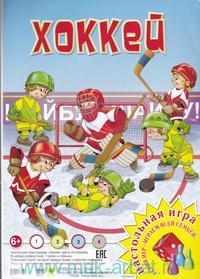 Хоккей : настольная игра-ходилка : для 2-4 игроков : 6+ : артикул Ни02п