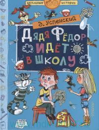 Дядя Федор идет в школу, или Нэнси из Интернета в Простоквашино : сказочная повесть, стихи
