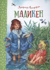 Мадикен ; Мадикен и Пимс из Юнибаккена : повести