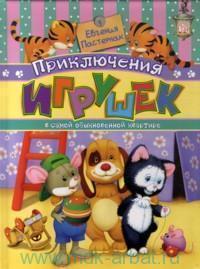 Приключения игрушек в самой обыкновенной квартире : для детей 3-5 лет