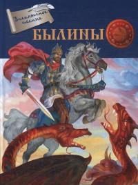 Былины : литературная обработка А. Нечаева