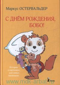 С днём рождения, Бобо! : истории в картинках для самых маленьких