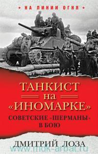 Танкист на «иномарке» : Советские «Шерманы» в бою