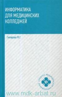 Информатика для медицинских колледжей : учебное пособие