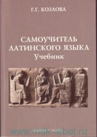 Самоучитель латинского языка : учебник