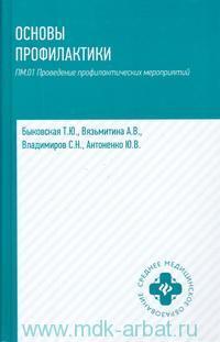 Основы профилактики : ПМ.01 Проведение профилактических мероприятий