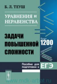 Уравнения и неравенства : пособие для подготовки к ЕГЭ : задачи повышенной сложности