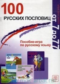 100 русских пословиц : пособие-игра по русскому языку