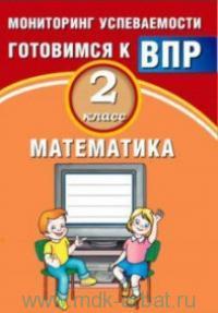 Математика : 2-й класс : мониторинг успеваемости : готовимся к ВПР : учебное пособие