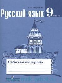 Русский язык : 9-й класс : рабочая тетрадь : к УМК Т. А. Ладыженской : пособие для учащихся общеобразовательных организаций