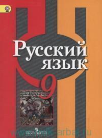 Русский язык : 9-й класс : учебник для общеобразовательных организаций (ФГОС)