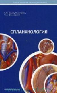 Спланхнология : учебное пособие для студентов медицинских вузов