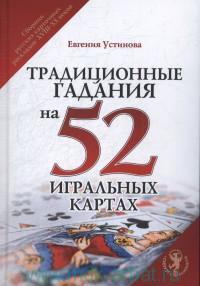 Традиционные гадания на 52 игральных картах : сборник русских карточных раскладов XVIII - XX веков