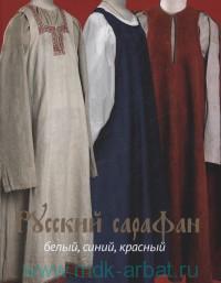 Русский сарафан : белый, синий, красный