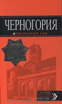 Черногория : путеводитель