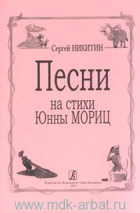 Песни на стихи Юнны Мориц