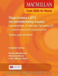 Подготовка к ЕГЭ по английскому языку : грамматика и лексика. Уровень B2 с онлайн-версией упражнений : книга для учителя