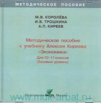Методическое пособие к учебнику : А. Киреев «Экономика» : для 10-11-го классов общеобразовательных организаций (базовый уровень) : CD-ROM