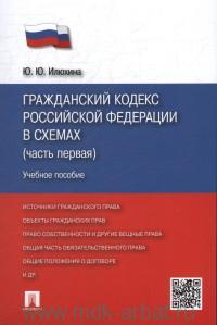 Гражданский кодекс Российской Федерации в схемах (часть первая) : учебное пособие