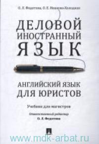 Деловой иностранный язык. Английский язык для юристов : учебник для магистров
