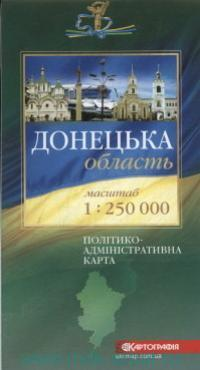 Донецька область : полiтiко-адмiнiстративна карта : М 1:250 000