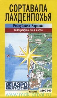 Сортавала. Лахденпохья : топографическая карта : М 1:100 000 : Республика Карелия