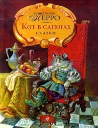 Кот в сапогах : сказки