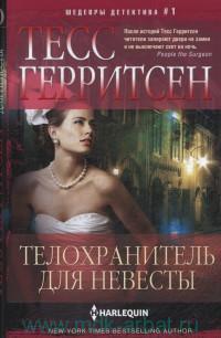 Телохранитель для невесты : роман