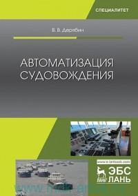 Автоматизация судовождения : учебное пособие
