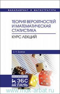 Теория вероятностей и математическая статистика : курс лекций : учебное пособие